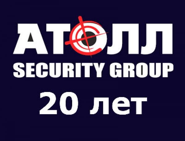 Холдингу Безопасности «АТОЛЛ» 20 лет!